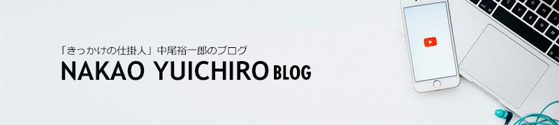 きっかけの仕掛け人、中尾裕一郎(なかおゆういちろう)のブログ。株式会社グローバルシェアを経営しています。